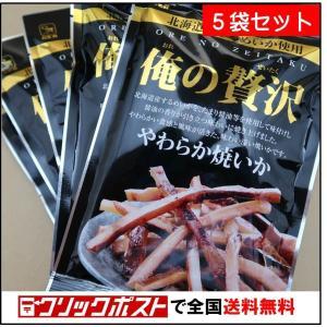 カモ井 俺の贅沢 やわらか焼いか 5袋パック クリックポスト対応で日本全国送料込み ポストにお届け|umairadotcom