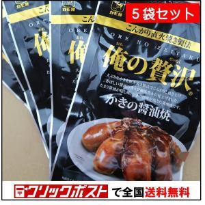 カモ井 俺の贅沢 かき醤油焼 5袋 クリックポスト対応で日本全国送料込み ポストにお届け|umairadotcom