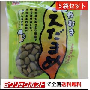カモ井食品 さやむきえだまめ 無着色 新含気調理食品 110g×5袋セット クリックポスト(メール便)で日本全国送料無料 ポストにお届け|umairadotcom