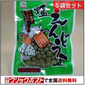 カモ井食品 塩えんどう 新含気調理食品 120g×5袋セット クリックポスト(メール便)で日本全国送料無料 ポストにお届け umairadotcom