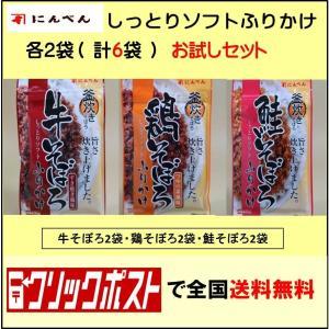 にんべん しっとりソフトふりかけ 牛そぼろ2袋・鶏そぼろ2袋・鮭そぼろ2袋の計6袋お試しセットクリックポスト(メール便)で日本全国送料無料 ポストにお届け|umairadotcom