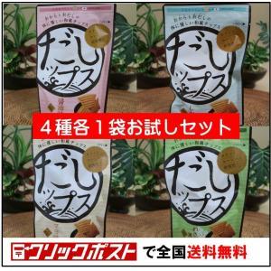 だしップス50g 4種各1袋お試しセット 沼津発オカラとだしの新食感ヘルシースナック クリックポスト(メール便)で日本全国送料無料|umairadotcom