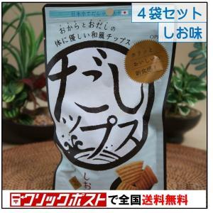 だしップス 塩味 50g ×4袋セット沼津発オカラとだしの新食感ヘルシースナック クリックポスト(メール便)で日本全国送料無料|umairadotcom