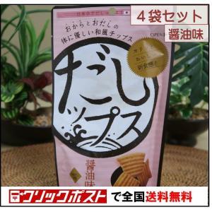 だしップス 醤油味 50g ×4袋セット沼津発オカラとだしの新食感ヘルシースナック クリックポスト(メール便)で日本全国送料無料|umairadotcom