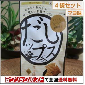 だしップス マヨ味 50g ×4袋セット沼津発オカラとだしの新食感ヘルシースナック クリックポスト(メール便)で日本全国送料無料|umairadotcom