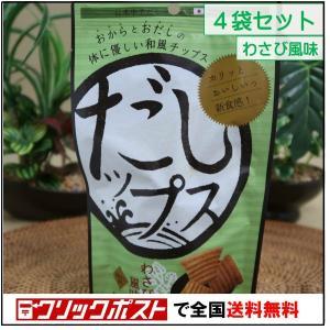 だしップス わさび風味 50g ×4袋セット沼津発オカラとだしの新食感ヘルシースナック クリックポスト(メール便)で日本全国送料無料|umairadotcom