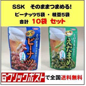 SSK そのままつまめる! ゆでピーナッツ5袋・むき枝豆5袋セット クリックポスト(メール便)で日本全国送料無料 ポストにお届け|umairadotcom