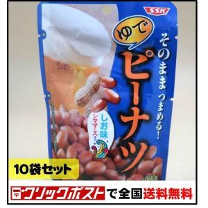 SSK そのままつまめる!ゆでピーナッツ10袋セット クリックポスト(メール便)で日本全国送料無料 ポストにお届け|umairadotcom