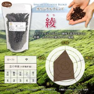 スペシャルティブレンドコーヒー『綾』 200g umakacoffee-store