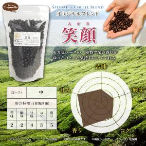 スペシャルティブレンドコーヒー『笑顔』 200g umakacoffee-store