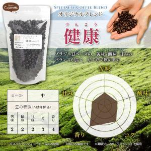 スペシャルティブレンドコーヒー『健康』 200g umakacoffee-store