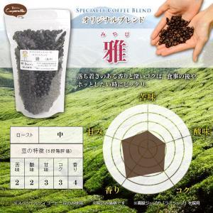 スペシャルティブレンドコーヒー『雅』 200g umakacoffee-store