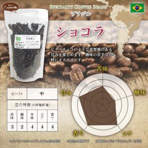 ブラジル ショコラ 200g|umakacoffee-store