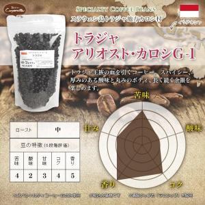 インドネシア トラジャ アリオストカロシG-1 200g|umakacoffee-store