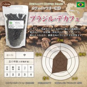 ブラジル デカフェ(カフェインフリー)コーヒー 200g|umakacoffee-store