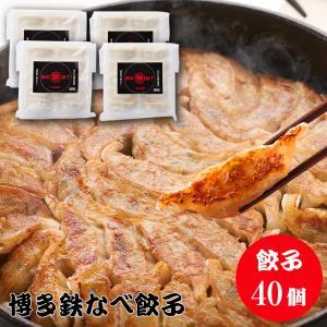 博多鉄なべ餃子40個 ぎょうざ ギョウザ 鉄なべ餃子 ※鉄鍋別売