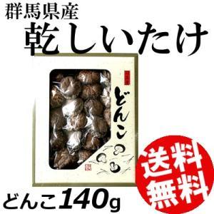 干し椎茸 どんこ 乾しいたけ 国産 140g 送料無料 贈答品 お取り寄せ|umakore