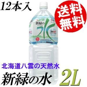 水 2L 12本 ミネラルウォーター 北海道 新緑の水 国産 送料無料 贈答品 お取り寄せ|umakore