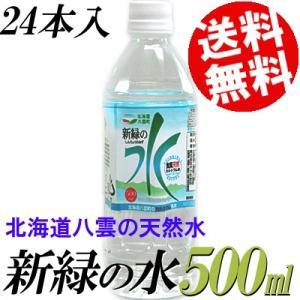 水 500ml 24本 ミネラルウォーター 北海道 新緑の水...