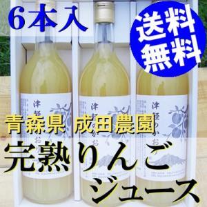 青森りんごジュース ストレート 6本 完熟 720ml瓶 国産 送料無料 贈答品 お取り寄せ|umakore