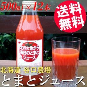 トマトジュース 食塩無添加 ストレート 12本 500ml瓶 谷口農場 北海道 国産 送料無料 贈答品 お取り寄せ|umakore