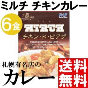 カレー レトルト セット 6食 ミルチ ご当地 北海道札幌 スープカレー ベル食品 送料無料 贈答品 お取り寄せ|umakore
