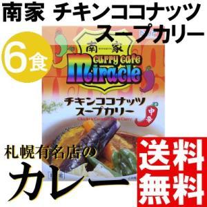 カレー レトルト セット 6食 南家 ご当地 北海道札幌 チキンココナッツカリー スープカレー ベル食品 送料無料 贈答品 お取り寄せ|umakore