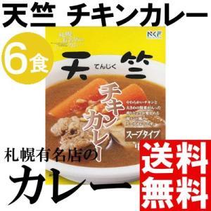 カレー レトルト セット 6食 天竺 ご当地 北海道札幌 チキンカレー スープカレー ベル食品 送料無料 贈答品 お取り寄せ|umakore