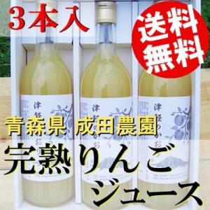 青森りんごジュース ストレート 3本 完熟 720ml瓶 国産 送料無料 贈答品 お取り寄せ|umakore