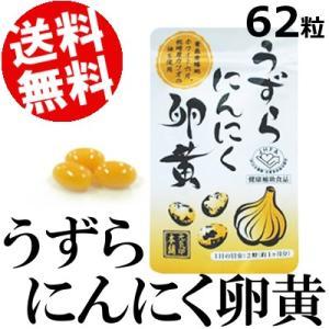 うずらにんにく卵黄 62粒 国産 送料無料 お取り寄せ umakore