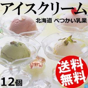 アイスクリーム ギフト 詰め合わせ 12個 べつかい乳業 北海道 国産 送料無料 贈答品 お取り寄せ|umakore