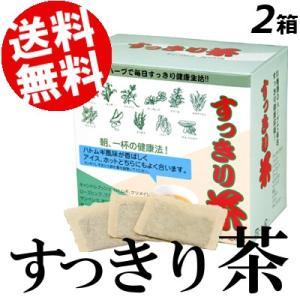 すっきり茶 120包 健康茶 ハーブティー ハトムギ 国産 送料無料 贈答品 お取り寄せ umakore