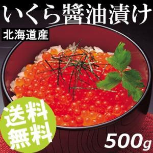 いくら醤油漬 500g 北海道産 おせち お正月 送料無料 ...