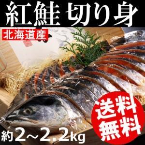 紅鮭切り身 約2kg〜2.2kg 北海道産 秋鮭 天然鮭 おせち お正月 送料無料 贈答品 お取り寄せ|umakore