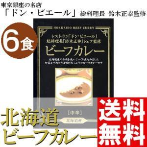カレー レトルト セット 6食 高級 銀座の名店ドン・ピエール ご当地 北海道産 ビーフカレー 送料無料 贈答品 お取り寄せ|umakore