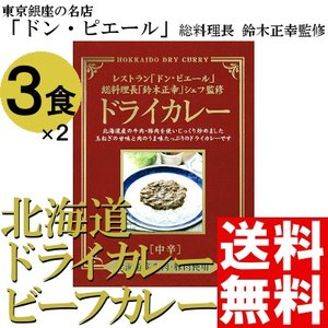 カレー レトルト セット 6食 高級 銀座の名店ドン・ピエール ご当地 北海道産 ビーフカレー ドライカレー 送料無料 贈答品 お取り寄せ|umakore
