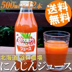 にんじんジュース ストレート 12本 食塩無添加 500ml瓶 谷口農場 北海道 国産 送料無料 贈答品 お取り寄せ|umakore