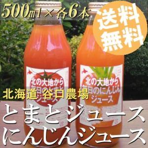トマトジュース にんじんジュース 食塩無添加 ストレート 12本 500ml瓶 谷口農場 北海道 国産 送料無料 贈答品 お取り寄せ|umakore