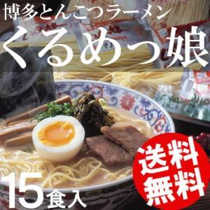博多とんこつラーメン 15食 くるめっ娘 福岡県産 半生麺 送料無料 贈答品 お取り寄せ|umakore