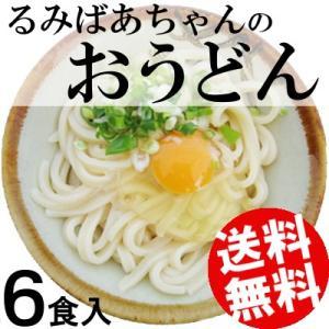 るみばあちゃんのうどん 6食 香川県池上製麺所 さぬきうどん 生麺 手打ち 3食用×2袋 送料無料 贈答品 お取り寄せ|umakore