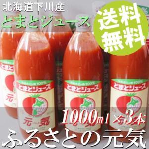 トマトジュース ストレート 3本 1L瓶  ふるさとの元気 下川町 北海道 国産 送料無料 贈答品 お取り寄せ|umakore