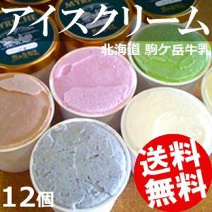 アイスクリーム ギフト 詰め合わせ 12個 駒ケ岳牛乳 北海道 国産 送料無料 贈答品 お取り寄せ|umakore