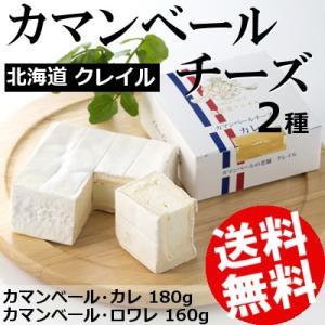カマンベールチーズ 2種 カレ ロワレ 北海道クレイル 国産 送料無料 贈答品 お取り寄せ|umakore