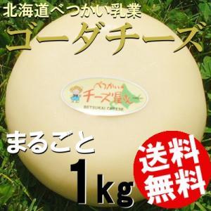 ゴーダチーズ 1kg 丸玉 熟成 手づくり 北海道べつかい乳業 国産 送料無料 贈答品 お取り寄せ|umakore