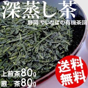 お茶 静岡 緑茶 深蒸し茶 やいなばの有機茶園 国産 送料無料 贈答品 お取り寄せ|umakore