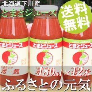 トマトジュース ストレート 12本 180ml瓶  ふるさとの元気 下川町 北海道 国産 送料無料 贈答品 お取り寄せ|umakore