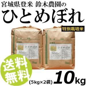 お米 10kg 白米 ひとめぼれ 宮城県登米産 精白米 特別栽培米 5kg×2袋 送料無料 贈答品 お取り寄せ|umakore