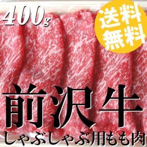 牛肉 しゃぶしゃぶ 黒毛和牛 もも肉 前沢牛 400g 送料無料 贈答品 お取り寄せ|umakore