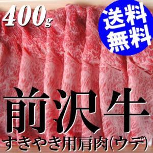 すき焼き 牛肉 黒毛和牛 肩肉 ウデ肉 前沢牛 400g 送料無料 贈答品 お取り寄せ|umakore