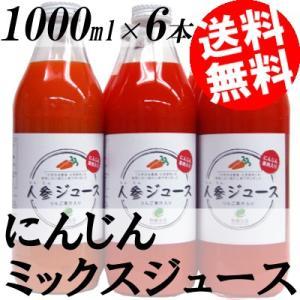にんじんミックスジュース 6本 1L 新潟県 国産 送料無料 贈答品 お取り寄せ|umakore